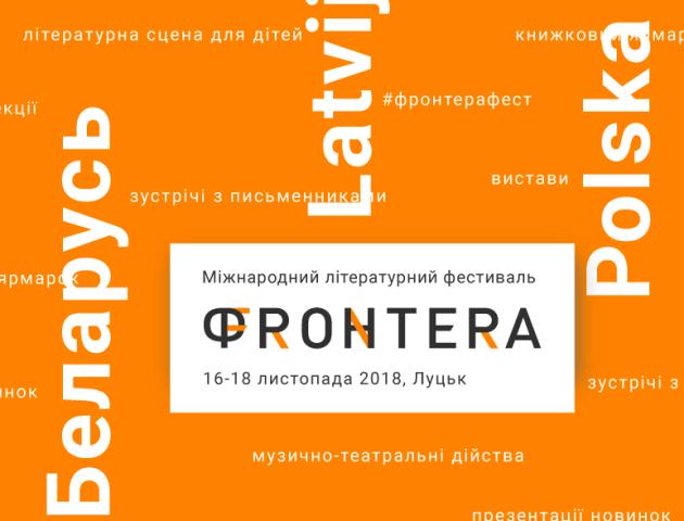 У Луцьку кличуть на міжнародний літературний фестиваль