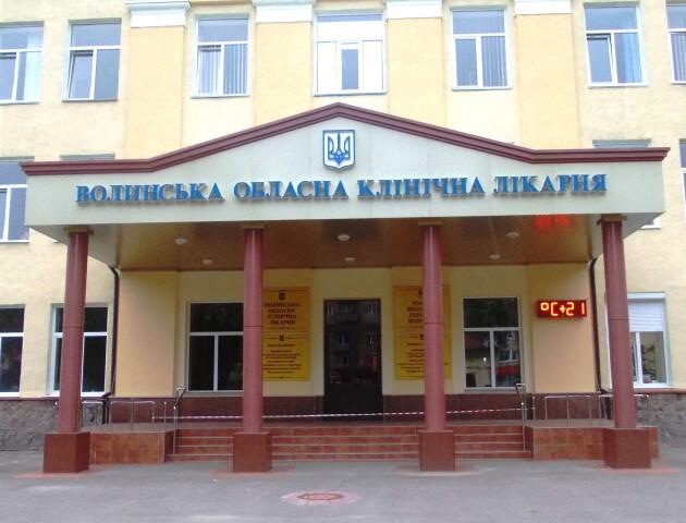 Волинську обласну лікарню хочуть повністю перепрофілювати для боротьби з коронавірусом