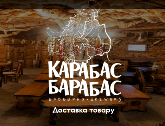 «Карабас Барабас» запустив сервіс on-line доставки