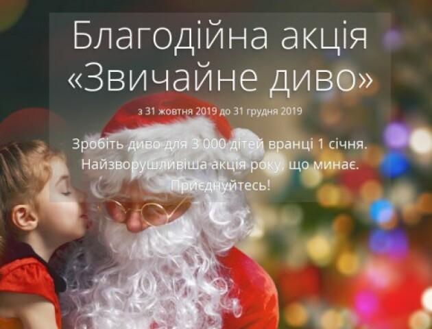 Акція «Звичайне диво» від ПриватБанку: збирають кошти для дитячих лікарень