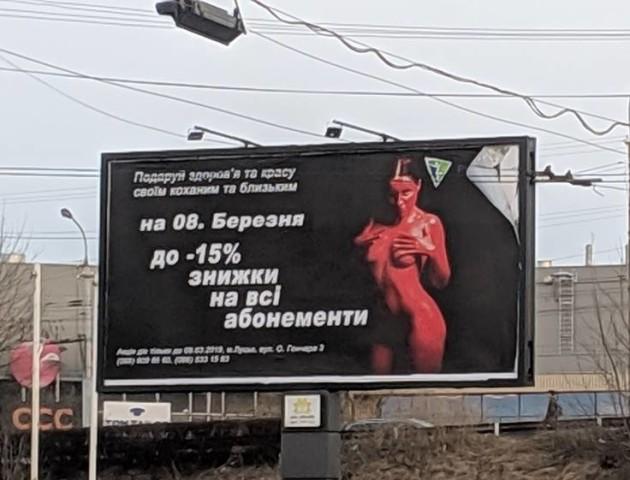У Луцьку перевірять скандальний білборд з оголеною жінкою. ФОТО
