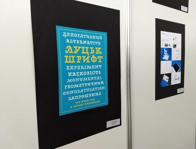 Автор луцького шрифту бере участь у національному конкурсі дизайну. ФОТО