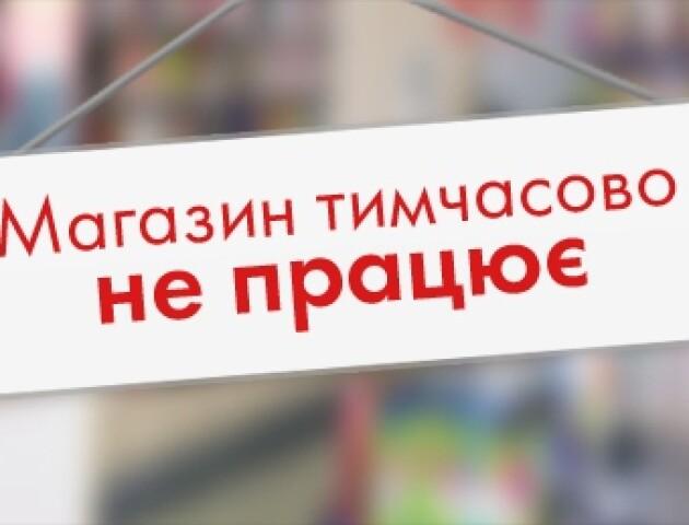 У Луцьку на карантин закриють ринки, кафе, торгово-розважальні центри