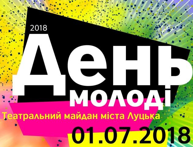 Повідомили, коли в Луцьку відзначать День молоді