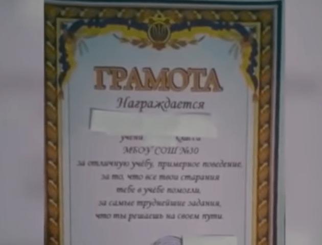 У Росії школяреві вручили грамоту з гербом України. ВІДЕО