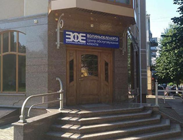 У Луцьку відкриють центр обслуговування клієнтів ПрАТ «Волиньобленерго»