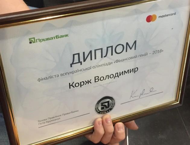 Володимир Корж із Шостки став «Фінансовим генієм» 2018 року в Україні