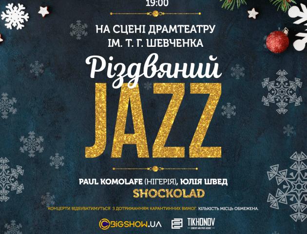 «Різдвяний JAZZ». У Луцьку співатимуть відомі джазові музиканти