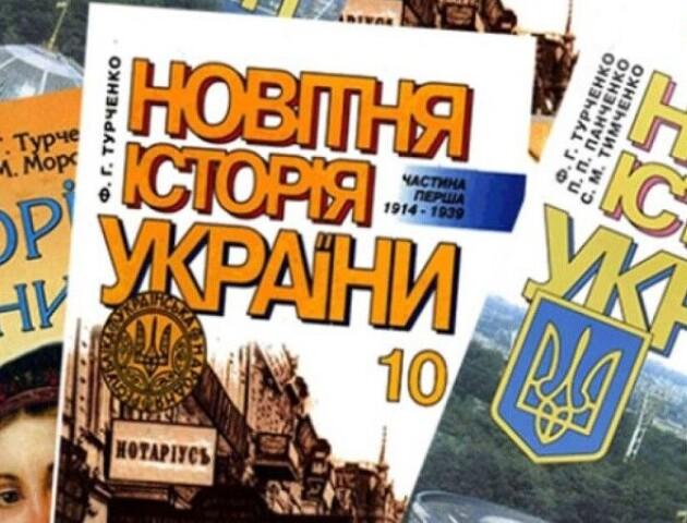 Суд сказав переписати підручники з історії на прохання Портнова