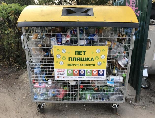 У Луцьку на 33-ому почали сортувати сміття