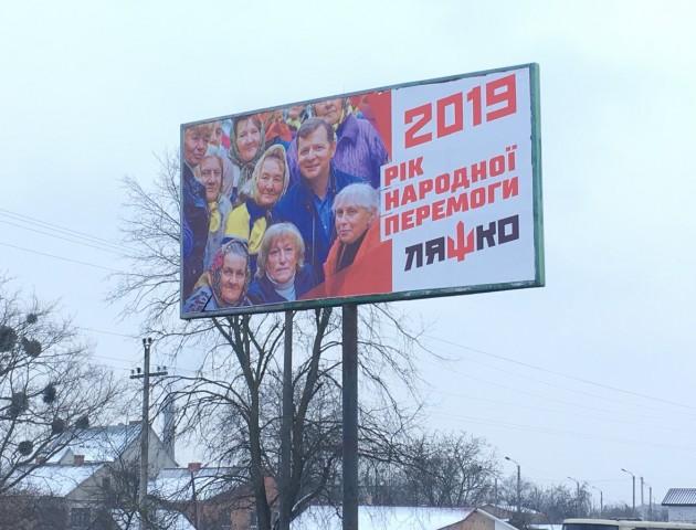 У Луцьку знайшли незаконну рекламу Ляшка і Тимошенко. ФОТО