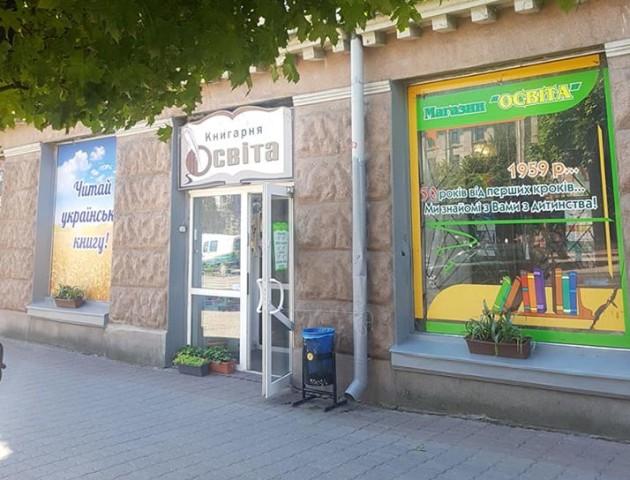 У Луцьку збирають підписи на підтримку книгарні. ФОТО