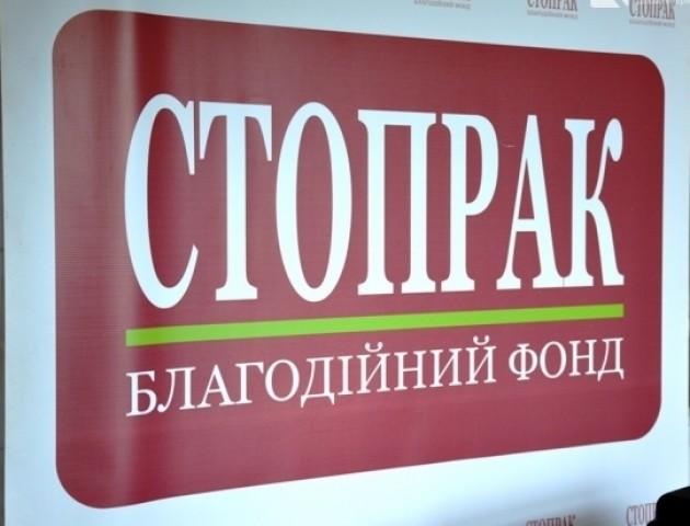 800 тисяч гривень допомоги за півроку: у фонді «СТОПРАК» прозвітували про роботу