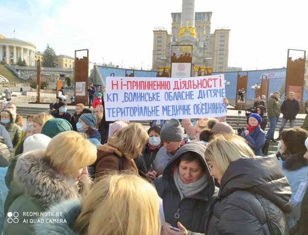 Медики Волинської обласної дитячої лікарні мітингували у Києві