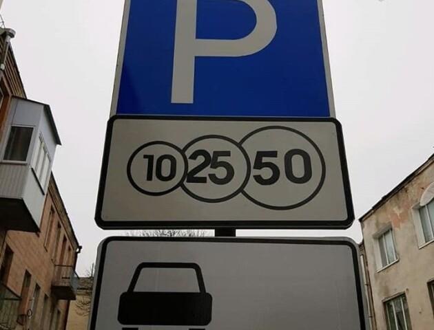 У Луцьку встановлять нові тарифи на парковку
