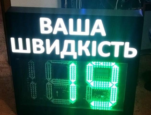 У громаді під Луцьком встановлять табло для контролю швидкості водіїв