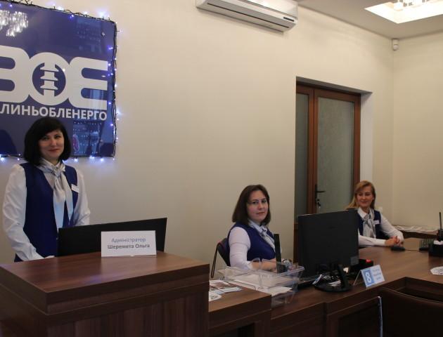 У Луцьку розпочав роботу Центр обслуговування клієнтів ПрАТ «Волиньобленерго». ФОТО
