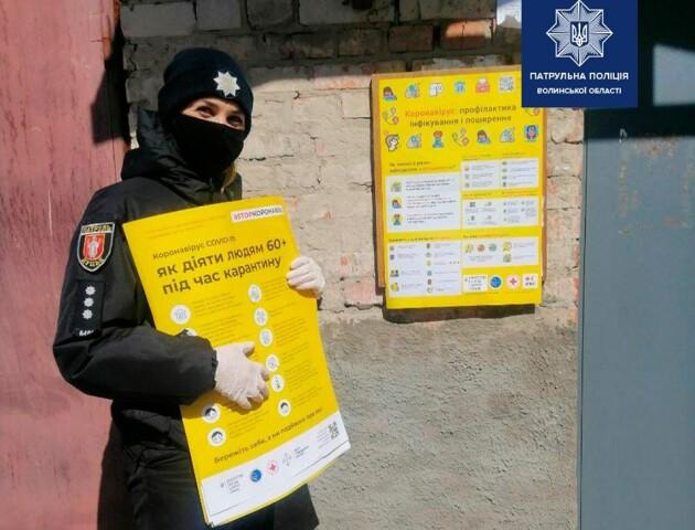 «Не панікувати». У Луцьку на будинках розвісили інформаційні листівки про COVID-19