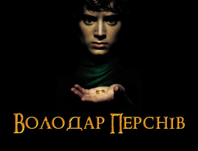 Лучан запрошують на кіноперегляд «Володаря перснів»