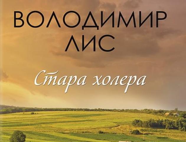 Волинський письменник повідомив, коли презентує нову книгу