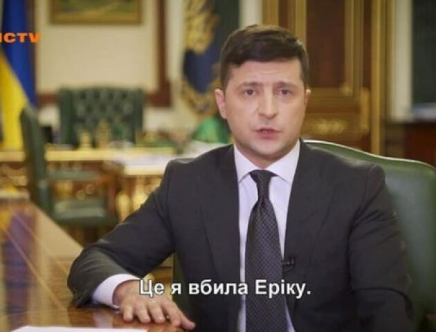 «Це я вбила Еріку». Що було не так з відеозверненням Зеленського на каналі ICTV?