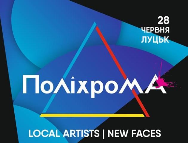 Повідомили програму фестивалю урбан-мистецтва в Луцьку