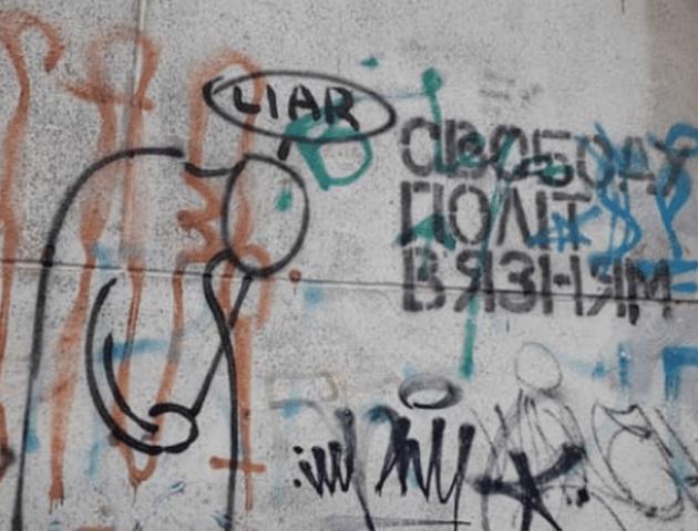 Лучанин просить очистити місто від недолугих графіті