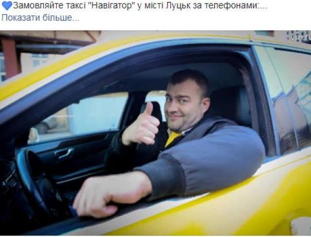 У Луцьку таксі рекламувалося фотографією скандального російського актора. ВІДЕО