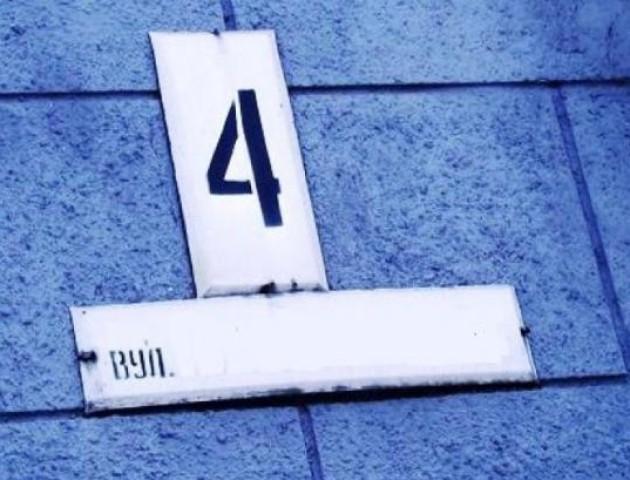 У Луцьку хочуть перейменувати 19 вулиць