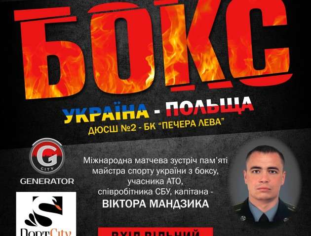 У ПортCity – боксерський турнір пам'яті Віктора Мандзика