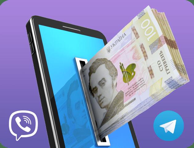 ПриватБанк запустив додаток і бота для кеш-кредитів у Viber та Telegram