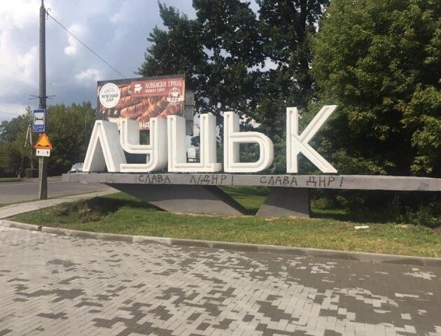 У Луцьку хулігани розписали в'їзний знак закликами до сепаратизму і попалися на камери спостереження