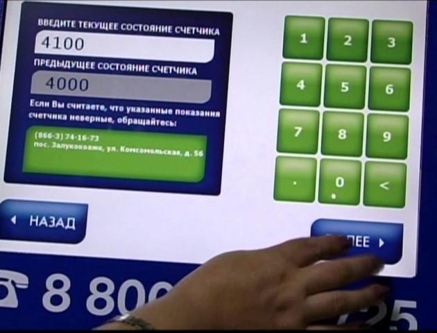Через онлайн-сервіси волиняни сплатили за газ вже більше 100 млн грн