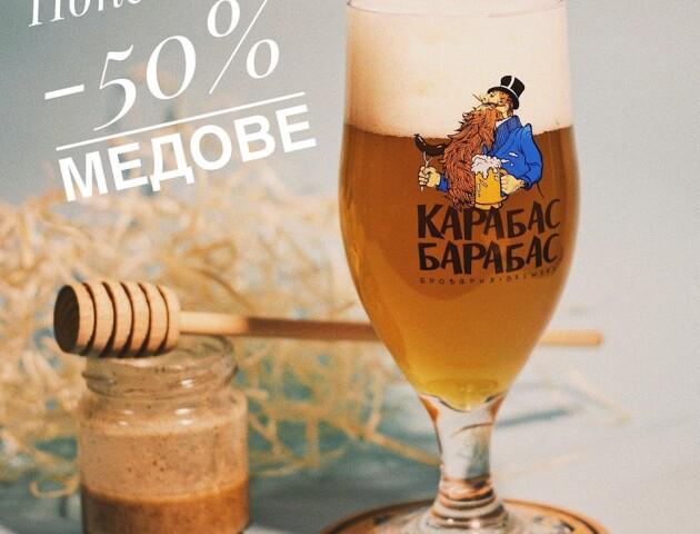 У «Карабасі Барабасі» -50% на медове пиво