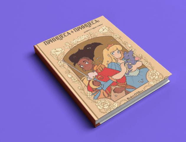 У Луцькраді вимагають вилучити з усіх бібліотек книжку про двох принцес