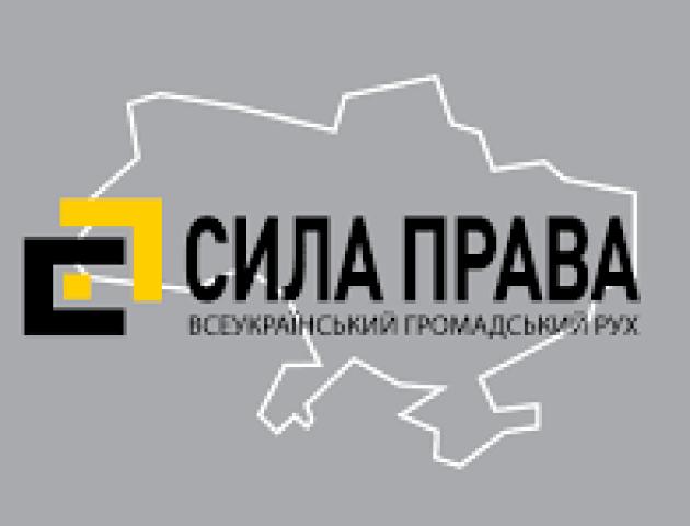 Сила права презентувала проект Закону України «Про прощення»