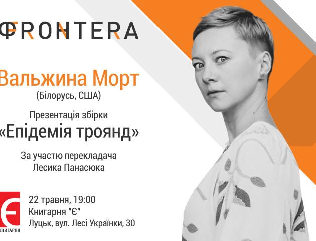 У Луцьку відбудеться презентація книги однієї з кращих поеток сучасності