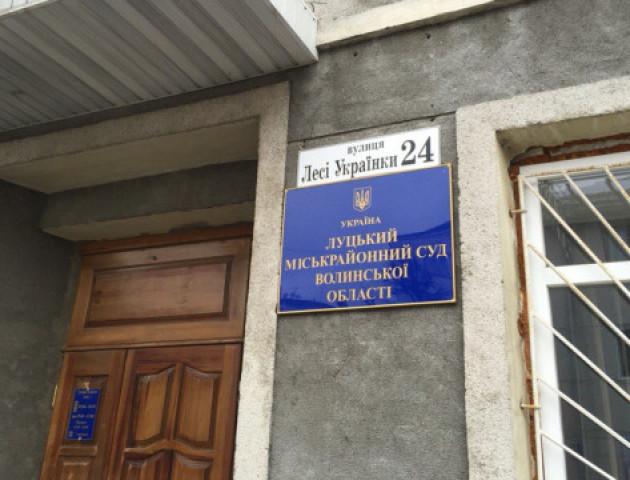 Вища рада правосуддя погодила ліквідацію Луцького міськрайонного суду