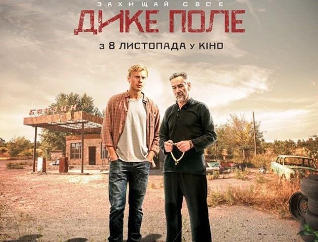«Радий, що в Україні з'явилося кіно», - режисер з Луцька про фільм «Дике поле»