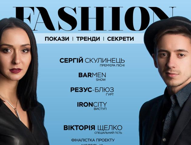 «Мода та краса»: у Луцьку відбудеться Lutsk Fashion Weekend