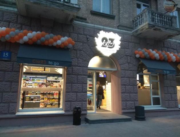 У центрі Луцька відкрили новий маркет мережі «Сім23». ФОТО