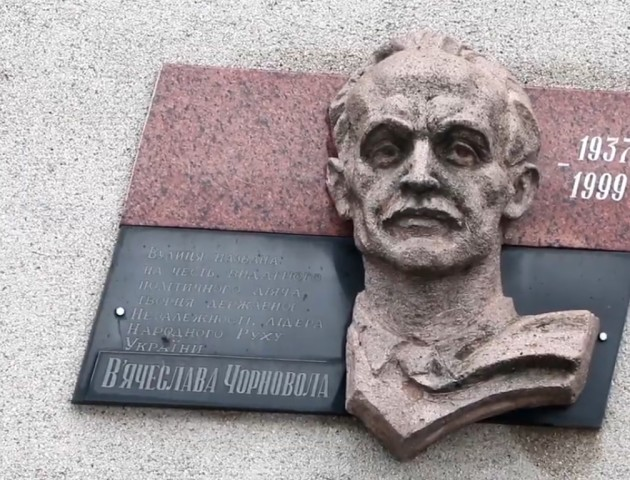 Лучани вшанували пам'ять В'ячеслава Чорновола. ВІДЕО