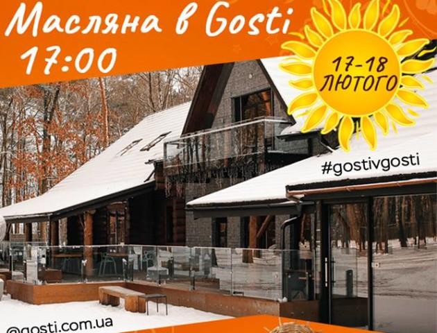 Комплекс «Gosti»  запрошує яскраво та незабутньо провести останні дні Масляної
