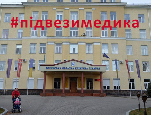 У Луцьку стартувала акція «Підвезу медика». Просять водіїв приєднуватися