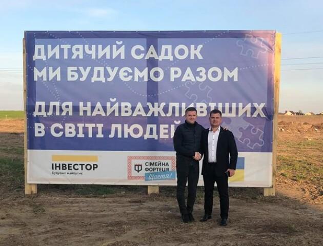 Двоє бізнесменів купили землю біля Луцька і віддали громаді під дитсадок
