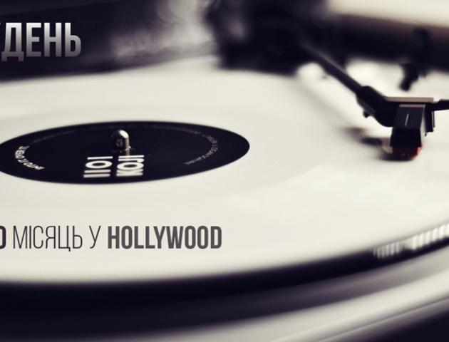 Сьогодні у Hollywood - старт місяця «Ретро» з DJ Fenom