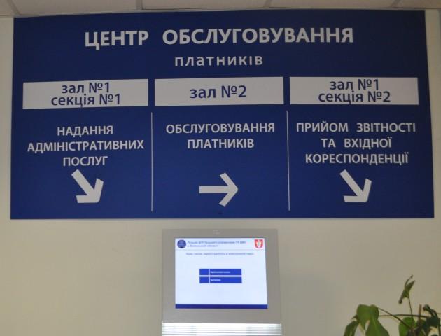 У луцькому центрі обслуговування платників податків запрацювала електронна черга