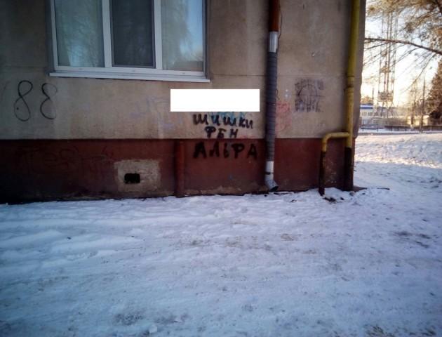 У Луцьку  на  будинках  рекламують наркотики. ФОТО