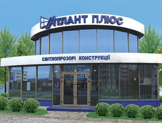 Луцька компанія «Атлант плюс» відзначає десятирічний ювілей