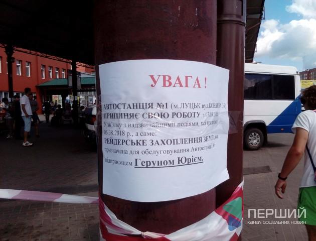 Адміністрація автовокзалу у Луцьку пояснила, чомуприпиняє роботу. ФОТО